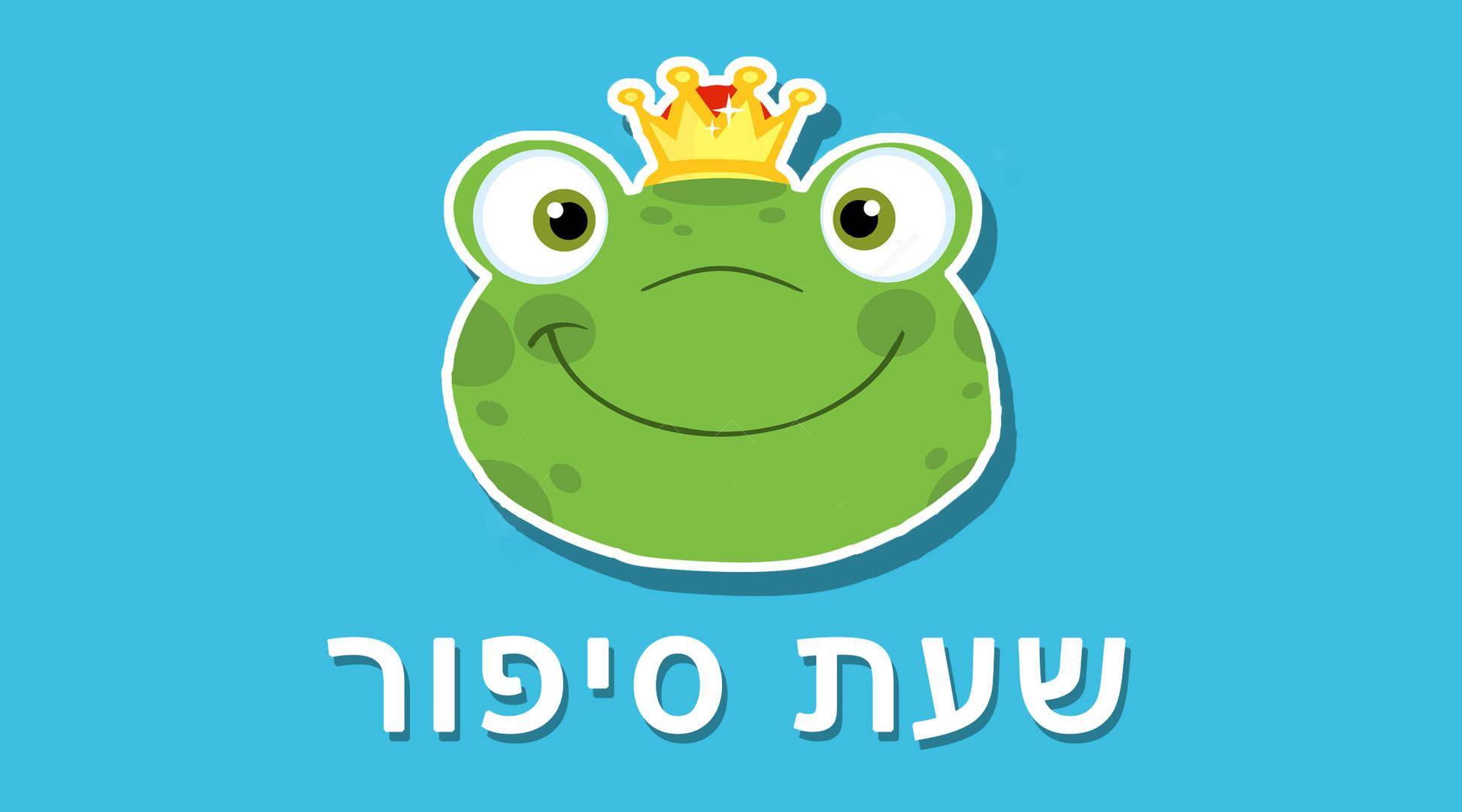 תמונה של צפרדע